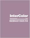 2011春夏国际流行色配色手册