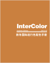 2011/12冬秋国际流行色配色手册