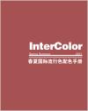 2012春夏国际流行色配色手册
