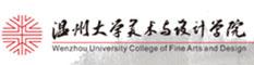 温州大学美术与设计学院