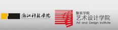 浙江科技学院艺术设计学院