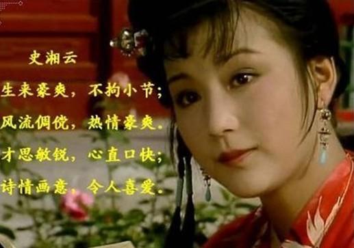 87版红楼梦湘云剧照