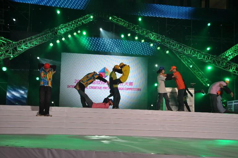 国际纹样创意设计大赛颁奖典礼节目表演
