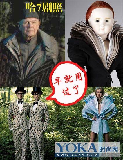 服装设计师没灵感 哈7戏装也山寨